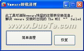 vmware卸载清理下载