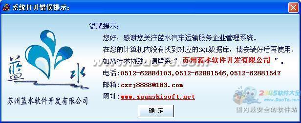 蓝水汽车租赁管理软件下载