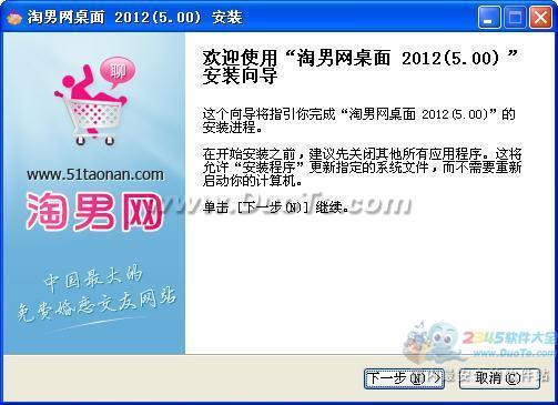 淘男网桌面 2012下载