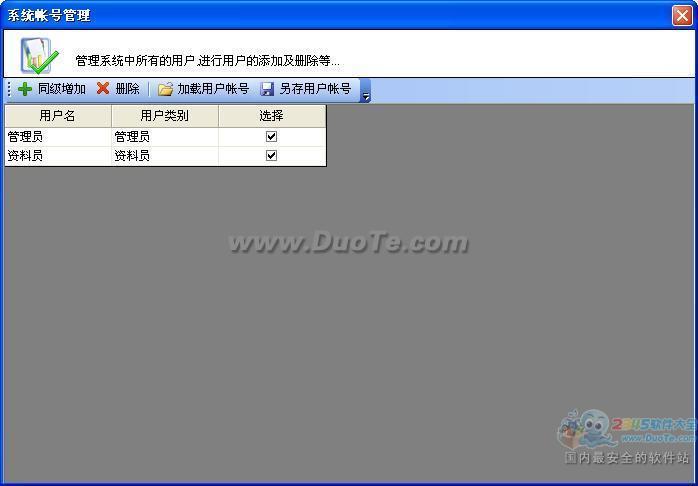 超人四川建筑工程资料管理软件 2011下载