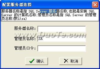 道易成商业管理软件下载