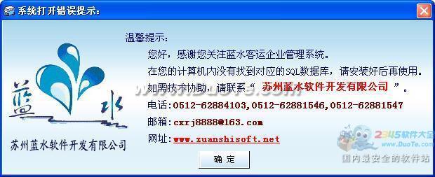 蓝水客运管理软件下载