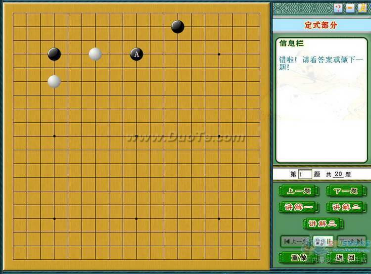 围棋段位测试2000题下载