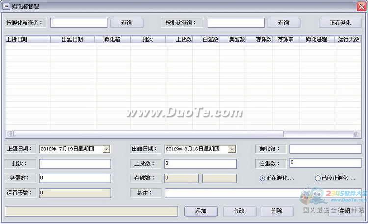 翼南禽蛋孵化管理软件下载