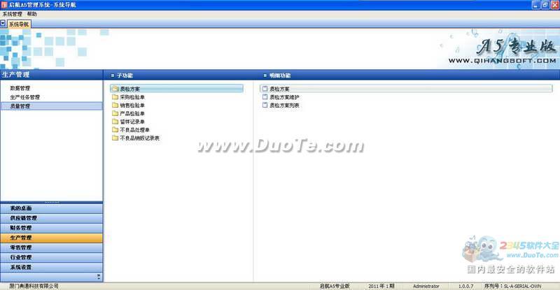 启航A5财务软件下载