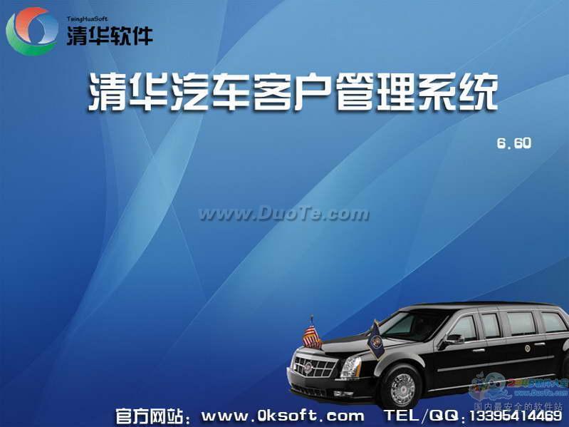 清华汽车客户管理系统下载