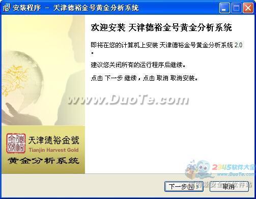 天津德裕金号黄金分析系统下载