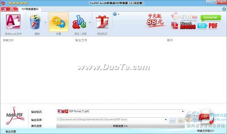 Access(Accdb)转换成PDF转换器 (FoxPDF Accdb to PDF Converter)下载