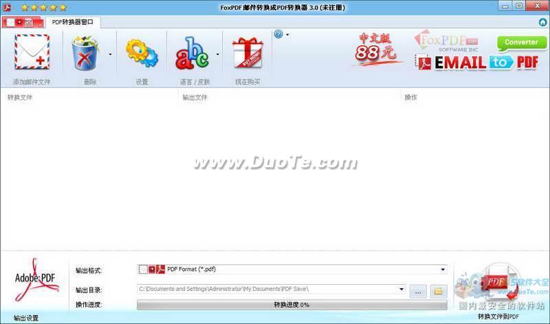 邮件转换成PDF转换器(FoxPDF Email to PDF Converter)下载