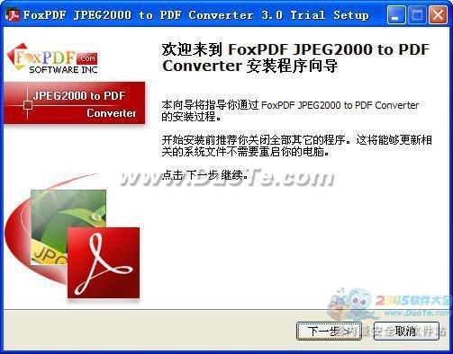 JPEG2000转换成PDF转换器(FoxPDF JPEG2000 PDF Converter)下载