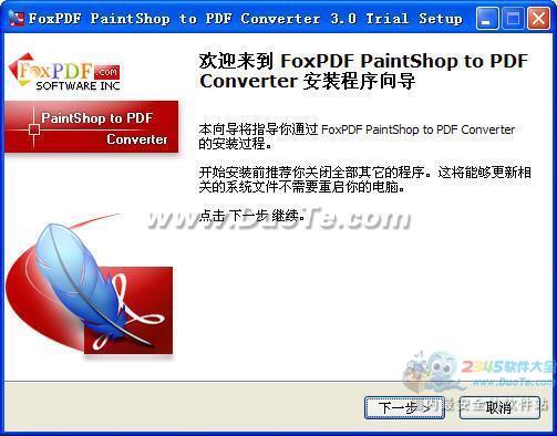 PaintShopPro转换成PDF转换器(FoxPDF PaintShopPro PDF Converter)下载