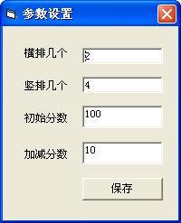 星空计分牌软件下载