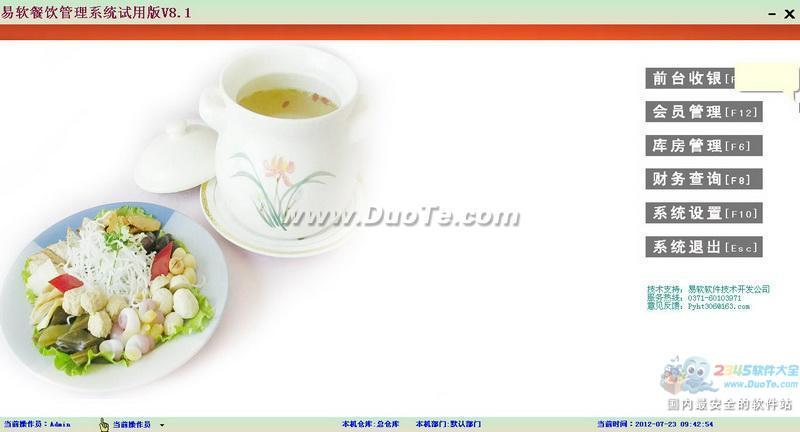 易软餐饮管理系统下载