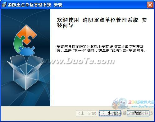 商行天下消防安全重点单位管理软件下载