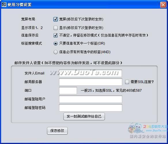 安之信通用信息管理软件下载