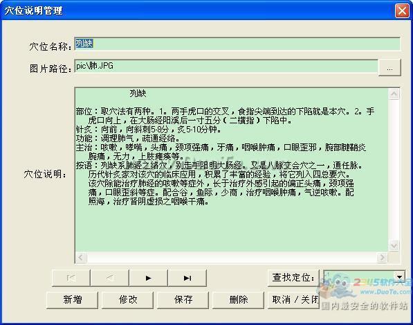 中医子午流注软件下载