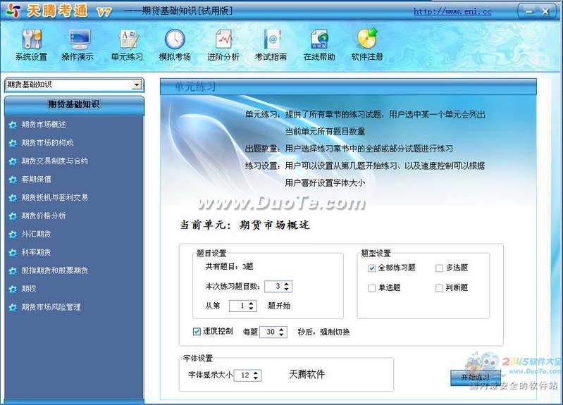 天腾考通期货从业资格考试系统下载