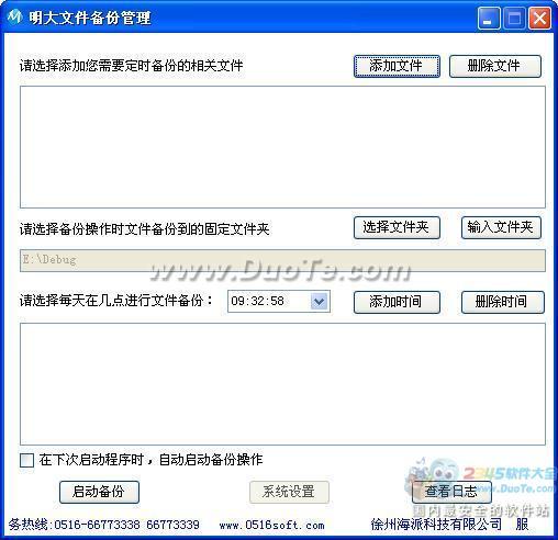 明大文件备份管理下载