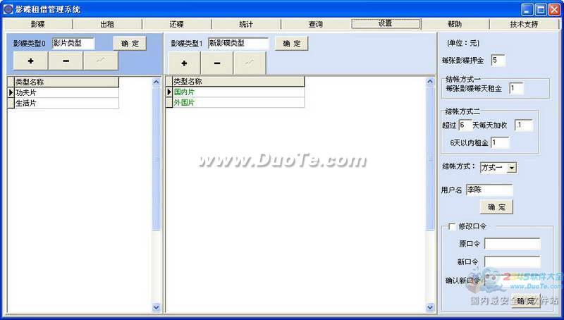 影碟出租店综合业务系统下载