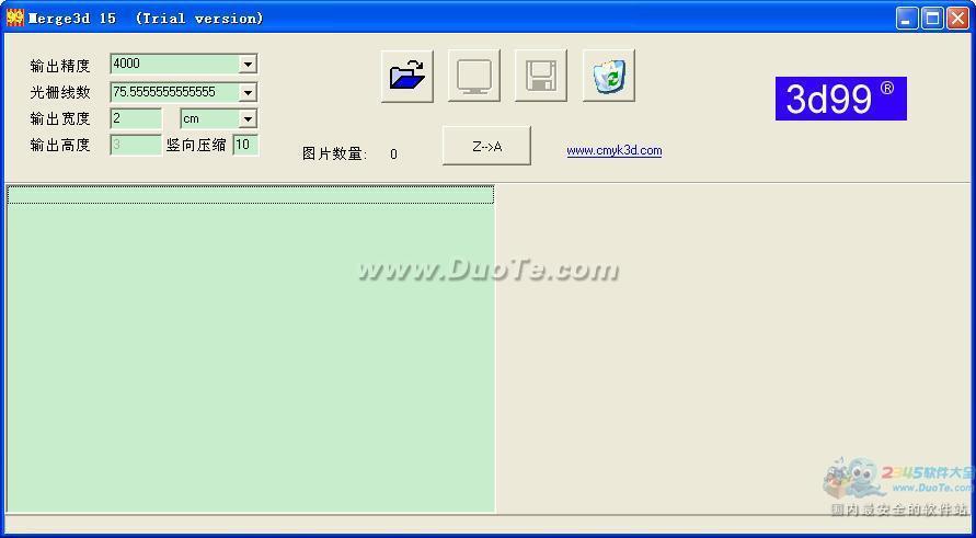 3D立体光栅印刷软件下载