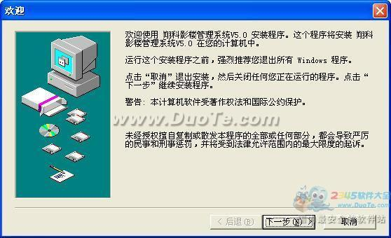 翔科影楼管理系统下载
