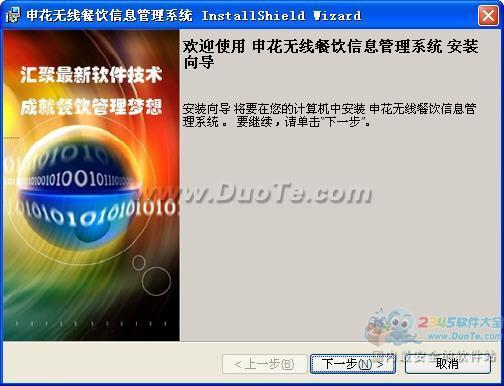 申花无线餐饮信息管理系统下载