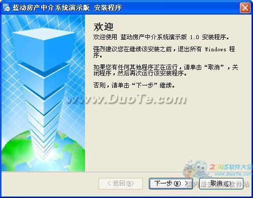 蓝动房产中介软件下载