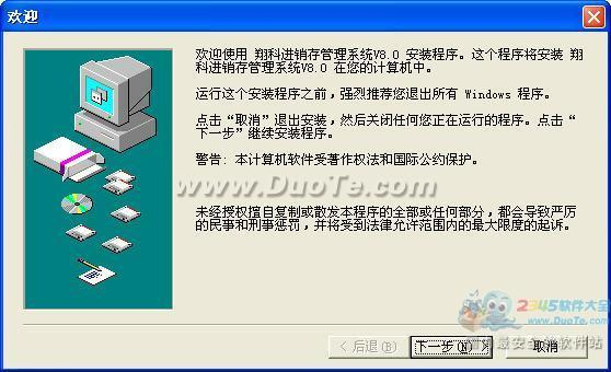翔科进销存管理系统下载
