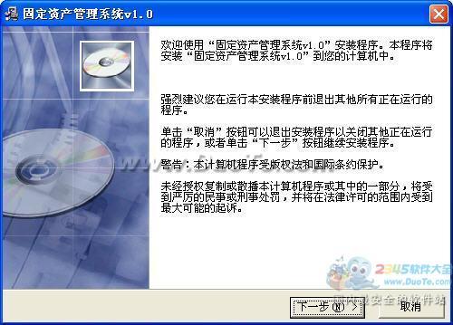 浩展固定资产管理系统下载