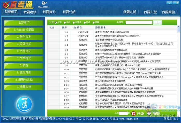 职称计算机一盘通之Word2003下载