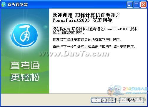 职称计算机一盘通之PowerPoint2003下载