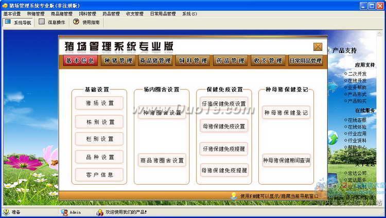 宏达猪场管理系统下载