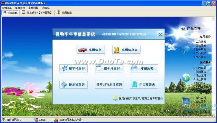 宏达机动车年审管理系统下载