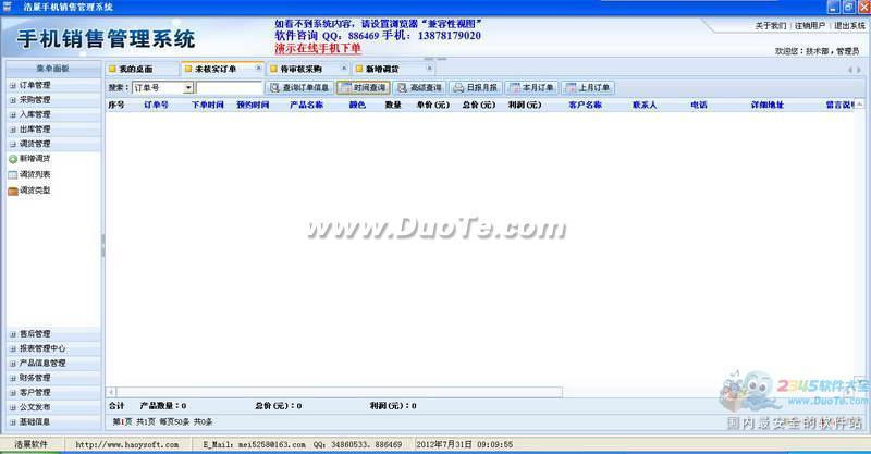 手机销售管理系统下载