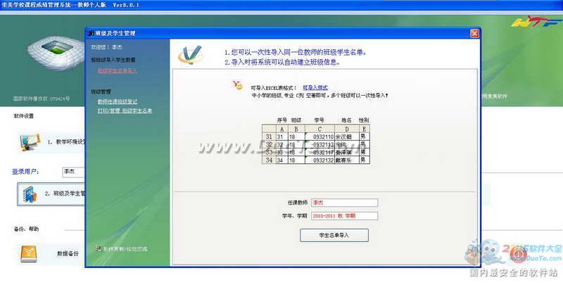 索美学校课程成绩管理系统下载