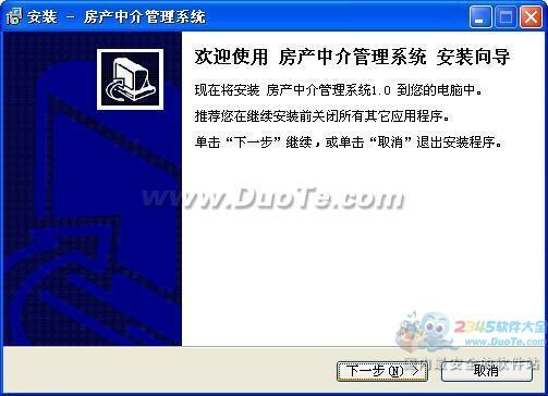 宏达房产中介管理系统下载