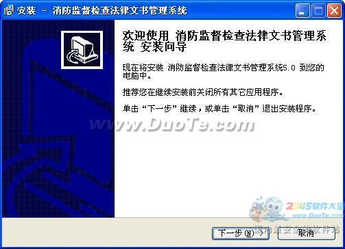 宏达消防监督检查法律文书管理系统下载