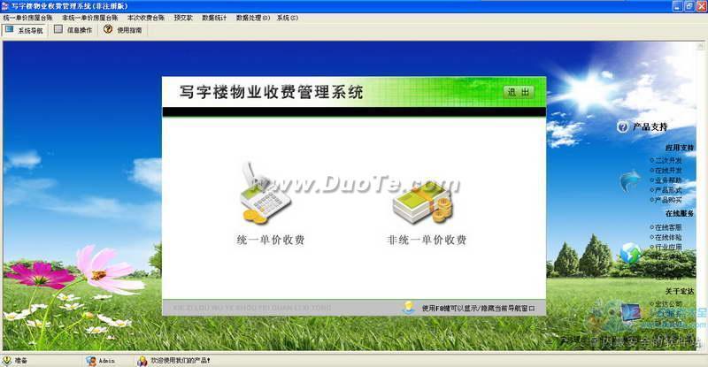 宏达写字楼物业收费管理系统下载