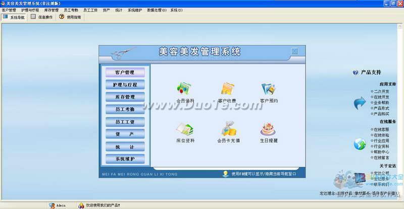 宏达美容美发管理系统下载