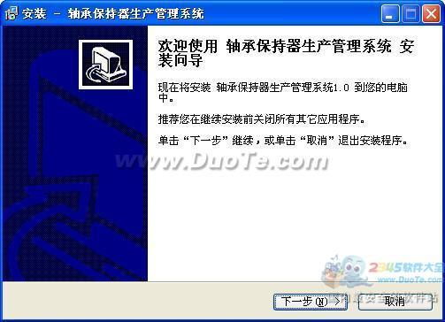 宏达轴承保持器生产管理系统下载