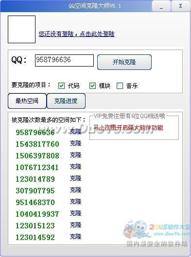 QQ空间克隆大师下载