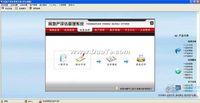 宏达房地产评估管理系统下载