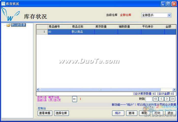 企翼POS管理软件下载