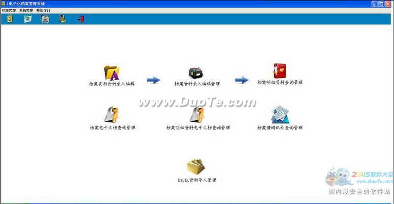 电子化档案管理系统下载
