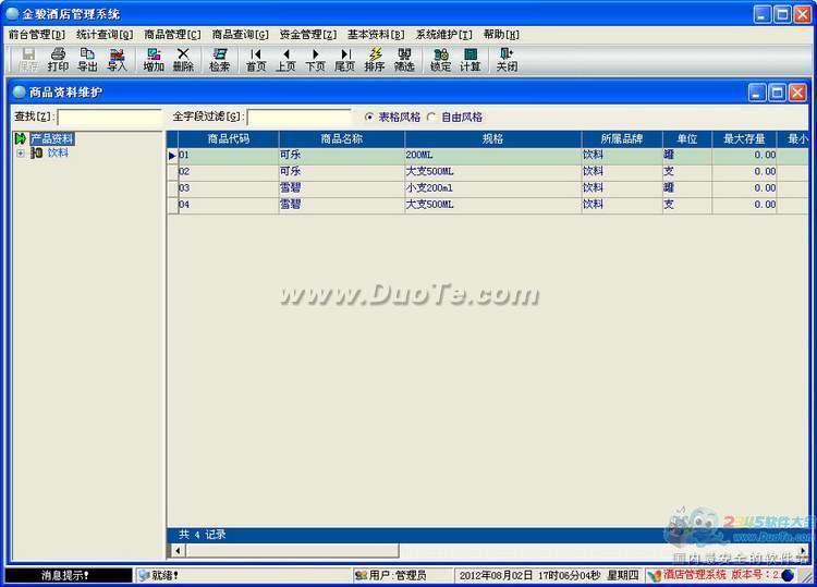 金骏酒店管理系统下载