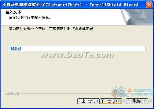 07Soft小帅哥电脑防盗软件下载