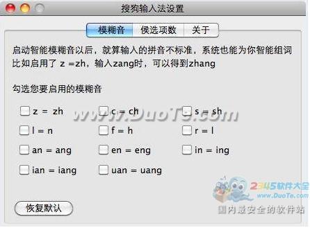 搜狗输入法 for Mac下载