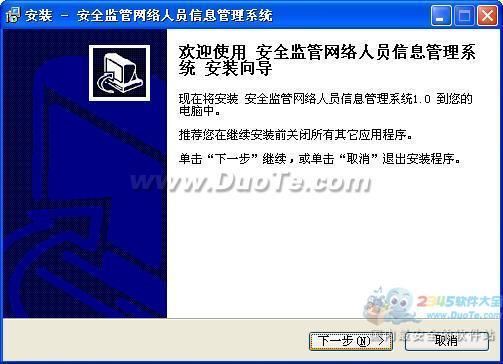 宏达安全监管网络人员信息管理系统下载