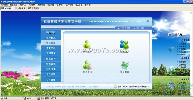 宏达社区党建信息化管理系统下载