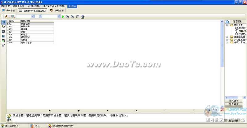 宏达建设规划办证管理系统下载